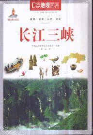 中国地理百科 长江三峡