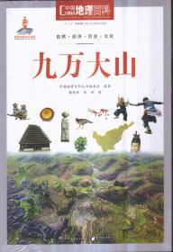 中国地理百科 九万大山
