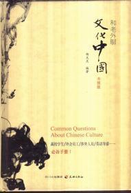 和老外聊文化中国(升级版 精装)