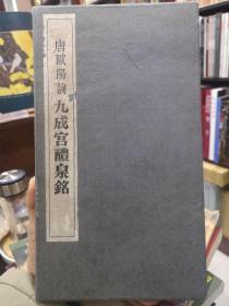 唐欧阳询九成宫醴泉铭  拓本