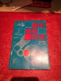 数学奥林匹克/初中版第一分册