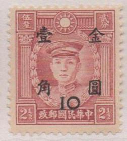 中华民国邮票C,1948年烈士像2.5分上海大业加盖金圆1角3元