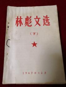 林彪文选下册(缺383至384一页)