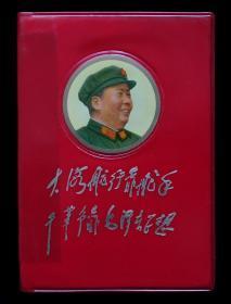 林彪同志言论摘录(封面漂亮)