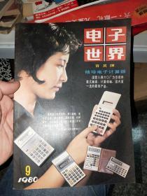 电子世界 1980.9