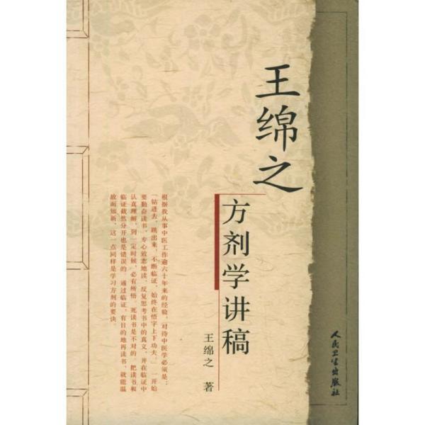 王绵之方剂学讲稿