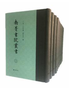 南菁书院丛书(套装共12册)