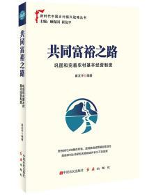 (党政)新时代中国乡村振兴战略丛书:共同富裕之路之路