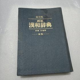 汉和辞典(新版)。