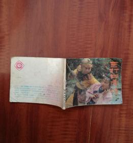 西游记电视连环画:三打白骨精 1988年