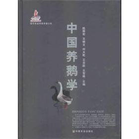 现代农业科技专著大系:中国养鹅学