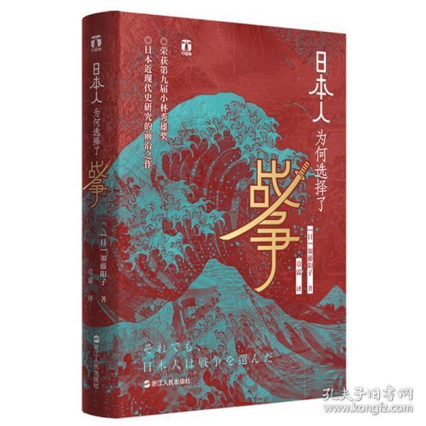 好望角丛书·日本人为何选择了战争