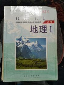 普通高中地理课程标准实验教科书地理