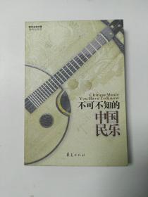 不可不知的中国民乐