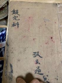 道教符咒风水地理手抄本《镇宅科》玄学看日子手抄本八卦易经风水地理手抄本符咒
