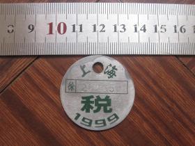 1999年上海自行车税牌