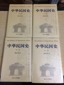 中华民国史 4卷全