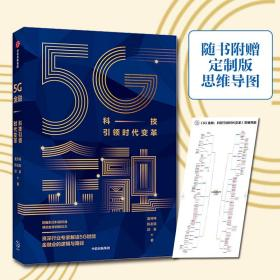 5G金融:科技引领时代变革