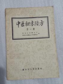 中医秘方验方第一辑