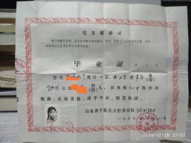 1977年山东省平原县王打卦公社王打卦联中初中学生毕业证