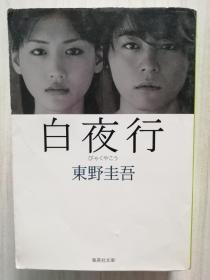 日文原版  白夜行  东野圭吾  日语