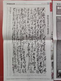 中国书画报2019年11月20日。第十二届国展篆书篆刻刻字展作品选刊。(20版全)