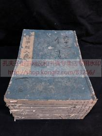 卷首有版画 中国撰述 《 ·88 法华经入疏》即妙法莲华经 佛教古籍 元禄十一年1698年和刻本 皮纸原装 十二册全