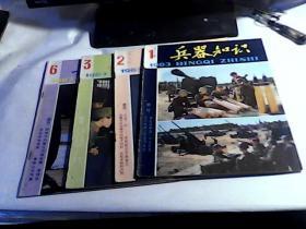 兵器知识【1983年1.2.3.4期】【双月刊4本】