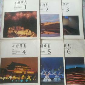 中国摄影(1986年1~6期)