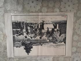 他做买卖回来(张怀江作  上海人民美术1956年出版)一版一印,印数1800,孔网绝版