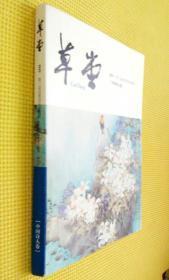 草堂 2019· 第三届成都国际诗歌周【中国诗人卷】汉英双语