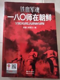 铁血军魂:一八〇师在朝鲜