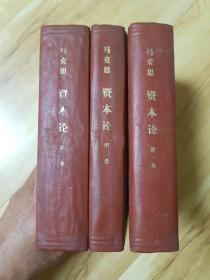 资本论上中下(3卷全)