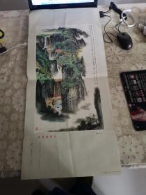 春意满深谷(姜宝林 作 浙江人民1973年出版)一版一印,印数320000