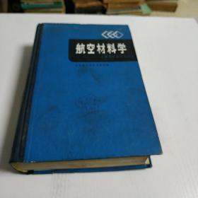 航空材料学(精)材料科学丛书