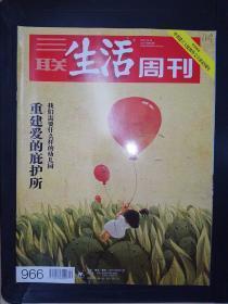 三联生活周刊(2017年第50期)