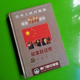 中华人民共和国建国50周年-纪念日记本