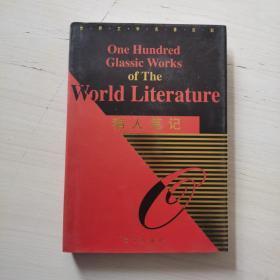 世界文学名著百部:猎人笔记