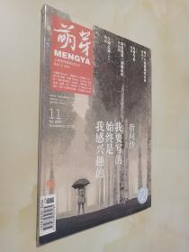 萌芽杂志 2018年 .11...