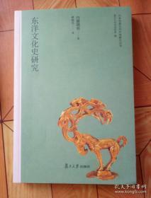东洋文化史研究(日本学者古代中国研究丛刊,本书可谓全方位体现了内藤史学的基本面貌,其中关于中国中世、近世的若干文章(如《概括性的唐宋时代观》)更是为京都学派的治学取径奠定了理论基础)