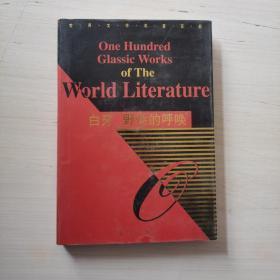 世界文学名著百部:白牙  野性的呼唤