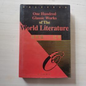 世界文学名著百部:洛丽塔红字