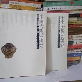 中国古陶瓷研究 第12辑+第13辑  2本合售    只有12,13,,2本