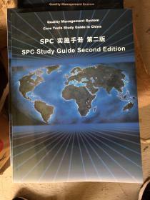SPC实施手册 第二版 中文版