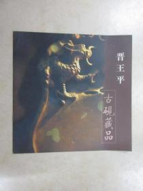 晋王平  古砚藏品