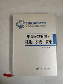 国家哲学社会科学成果文库·中国应急管理:理论、实践、政策(有少许划线)
