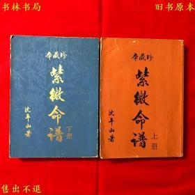 《紫微命谱》上下两册一套全,沈平山著,作者自刊本,图书实拍,品相很好,孔夫子孤本!