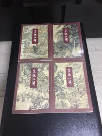 金庸三联版武侠小说《笑傲江湖》全四册      94年1版1印      三联书店