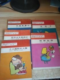 世界童话大王第二辑5册合售