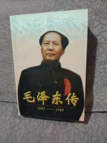 毛泽东传 1893--1949